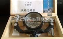TQ-1 倾针仪 航行设备 航海测量设备