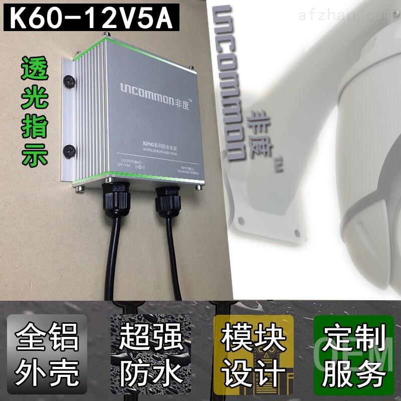 12v5a 安防12v5a监控防水防雷监控电源盒 铝合金外壳电源球机电源适配