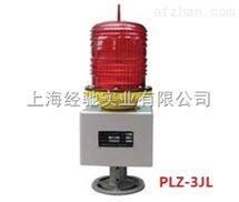 PLZ-3JL 航空障碍灯