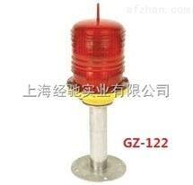 GZ-122,GZ-122LED 智能型航空障碍灯