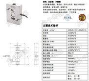 SG-S型传感器