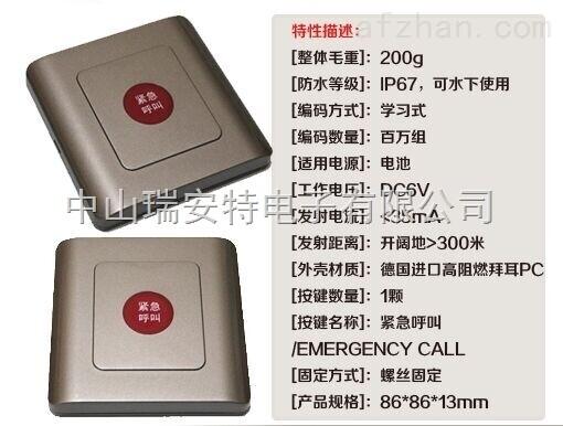 w88优德娱乐中文版老人GSM无线呼叫器86盒固定式无线紧急求助按钮手表移动式紧