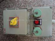 BXS-4/380V防爆检修电源箱厂家