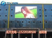 户外防水LED显示屏大彩屏幕名牌制造厂家