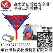 高空消防救援安全带,半身三角救助带
