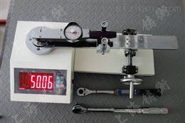 扭力扳手检定仪SGXJ-50扭力扳手检定仪