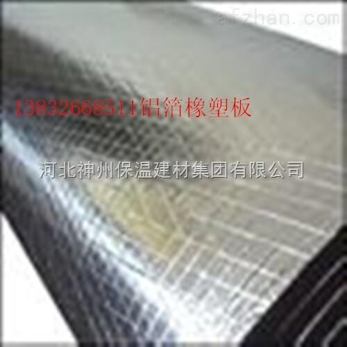 【橡塑保温板厂家】铝箔橡塑保温板厂家