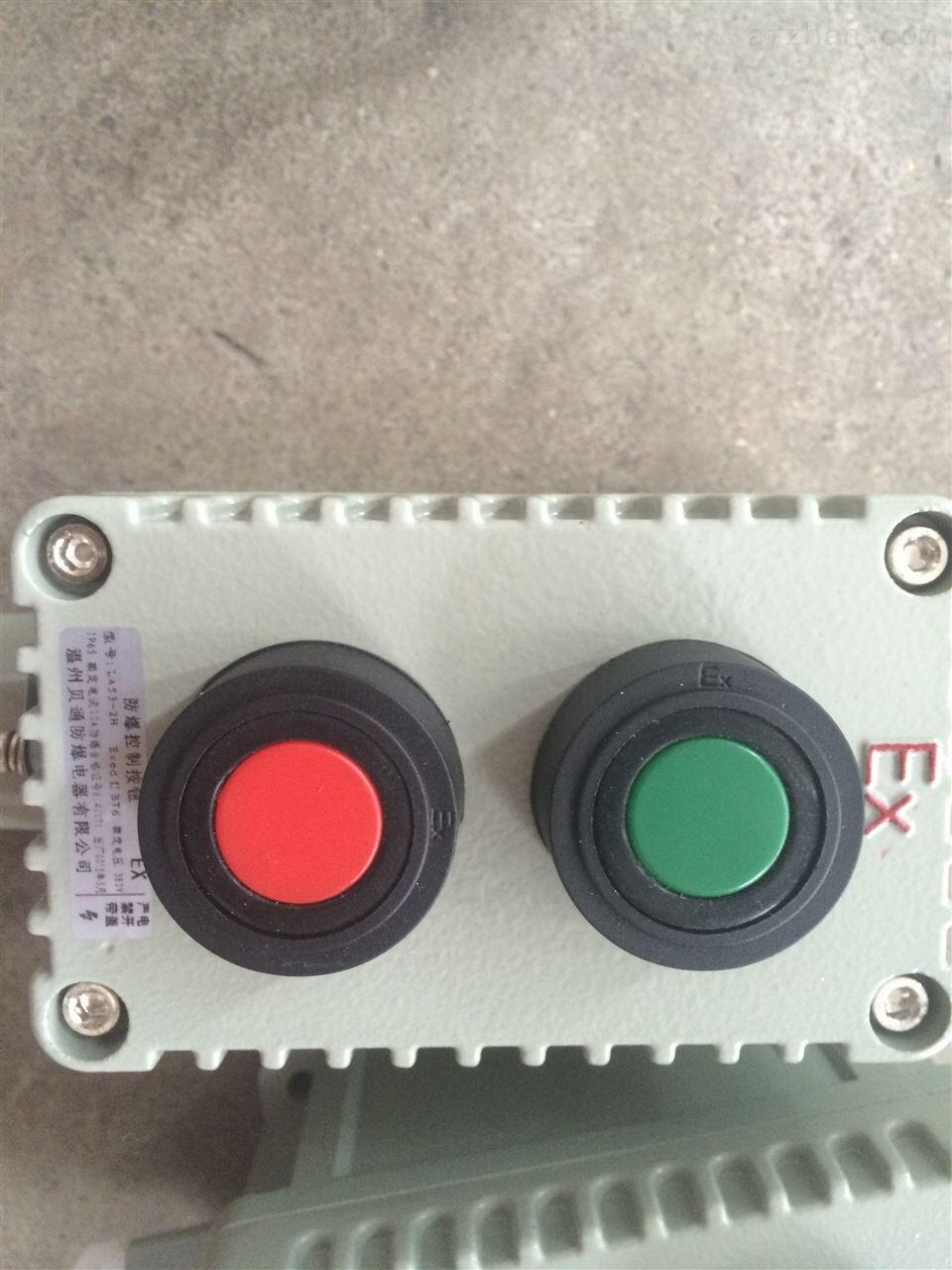 铝合金防爆控制按钮