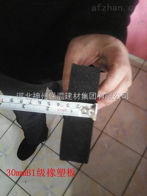 阻燃橡塑保温板价格
