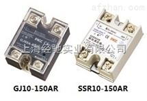 GJ10-150AR,SSR10-150AR 单相固态调压器