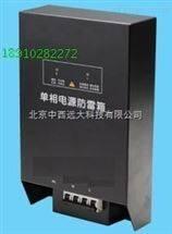 单相电源防雷箱 型号:LKX1-B220/60库号:M310164