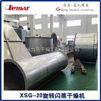 ZPG-3000型内加热开式真空耙式干燥机