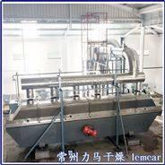 DCP流化床干燥系统ZLG8x0.8