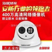 海康400万日夜型半球型网络摄像机DS-2CD3345D-I