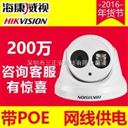 海康H265 300万网络红外半球摄像机DS-2CD3325(D)-I