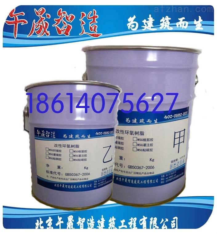 定西改性环氧树脂碳布胶