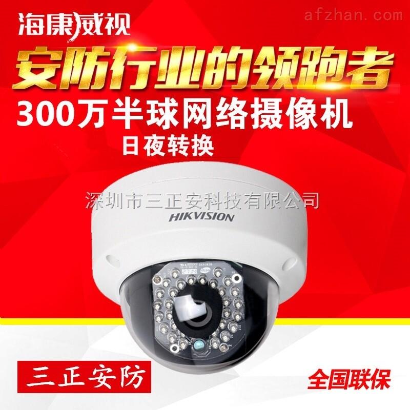 海康威视200W监控设备网络摄像机DS-2CD3120F-I 高清支持poe