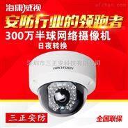 海康威视300万半球网络摄像机DS-2CD3132F-IWS 带音频WIFI多语言