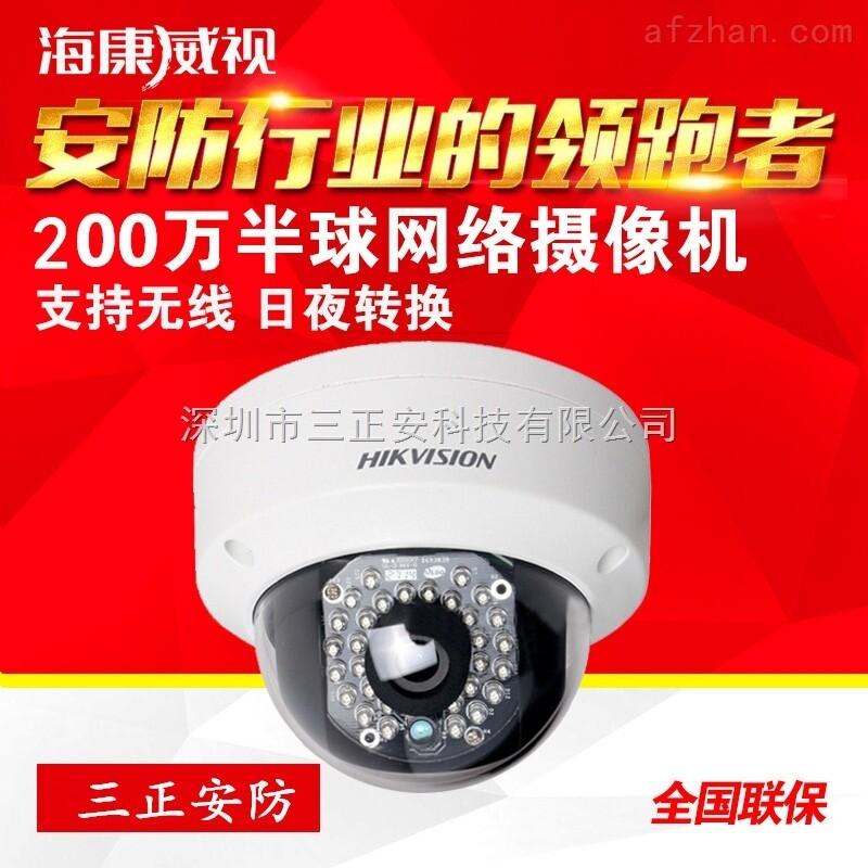 海康威视DS-2CD3120F-IWS 200万POE网络高清摄像机WIFI 音频 插卡