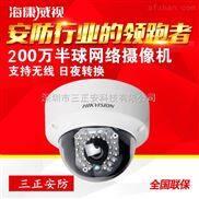DS-2CD3120F-IWS-海康威视DS-2CD3120F-IWS 200万POE网络高清摄像机WIFI 音频 插卡
