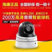 DS-2DC2204IW-D3-海康威视DS-2DC2204IW-D3 2.5寸迷你云台变焦无线摄像机200万球机