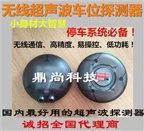 苏州鼎尚无线超声波车位探测器高精度易操作低功耗
