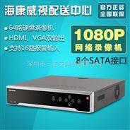 原装海康威视DS-8608N-K8 8路硬盘录象机H.265编码8盘位NVR