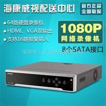 原装 海康威视16路DS-8616N-I8 高清网络录像机8盘位 支持4K 现货