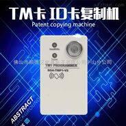 TM卡ID卡复制机