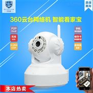 P2P無線網絡攝像機