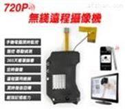 香港特别行政区高清无线wifi微型摄像头模块供应商