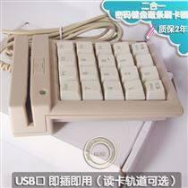 USB接口即插即用12轨道磁卡刷卡密码键盘带防窥罩YD743