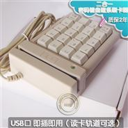 USB接口即插即用单2轨道磁卡刷卡密码键盘YD742
