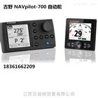 古野 NAVpoilt-700/700C 船用自动舵系统