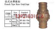 NF-S61-704法式水龙带接扣