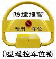 深圳华亿O型遥控车位锁