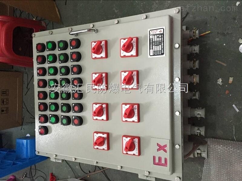 反应釜用防爆配电箱
