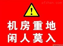 PVC铝反光标志牌图片 PVC标识牌供应厂家