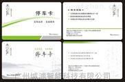 厂家生产RFID智能卡 小区门禁停车场电子彩卡印刷