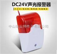 DC24V声光报警器