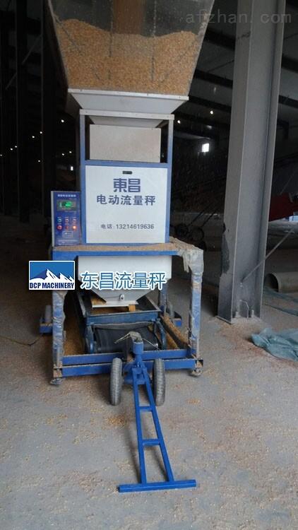 內蒙古東昌100噸散料累加稱流量秤報價100噸每小時