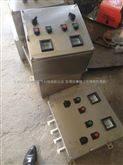 BXK-200A防爆不锈钢电源控制箱