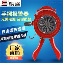 厂家直销浙江顺通ST-100手摇警报器 消防器材 便携式铝合金消防报警器