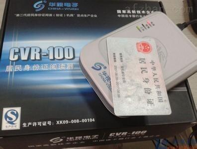 华视电子cvr-100UC