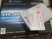 華視讀卡器cvr-100UC居民身份證閱讀機具