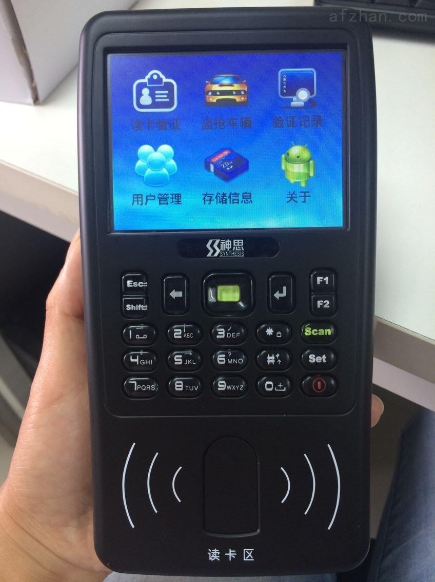 神思SS628-500B手持身份证阅读器