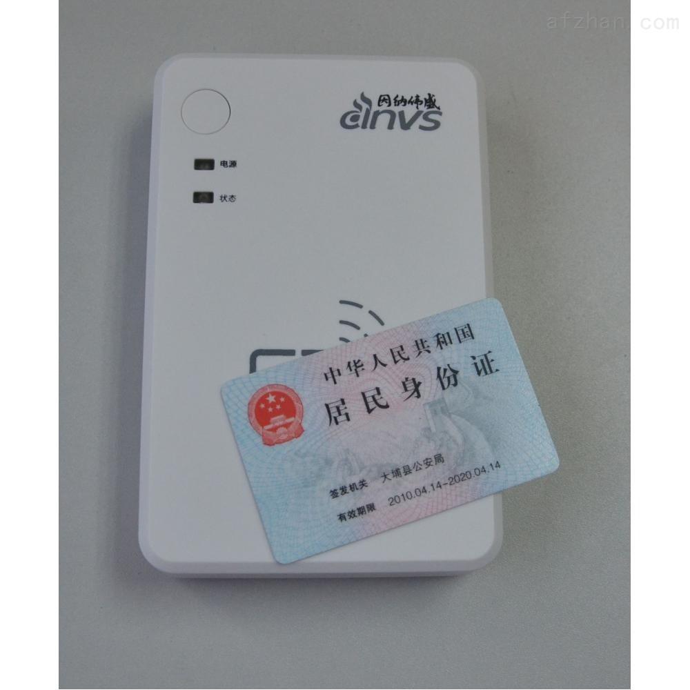 因纳伟盛INVS100身份证读卡器
