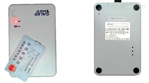 通信行业专用身份证阅读器