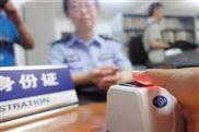*局用于指紋鑒定的指紋采集器 神盾指紋錄入儀
