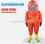消防气密型(重型)连体式防化服
